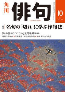 俳句 2019年10月号