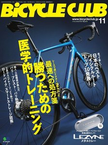 BICYCLE CLUB 2019年11月号