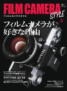 エイ出版社の実用ムック FILM CAMERA STYLE vol.5