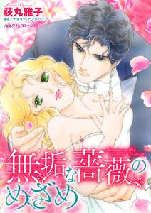 無垢な薔薇のめざめ 電子書籍版