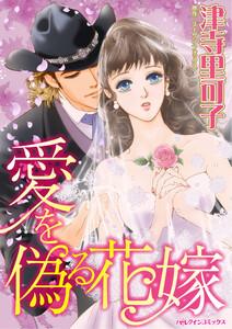 愛を偽る花嫁
