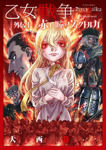 乙女戦争 外伝 (1) 赤い瞳のヴィクトルカ 電子書籍版