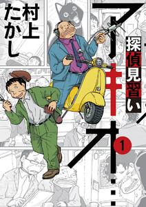 探偵見習い アキオ… (1) 電子書籍版