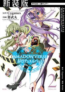 【新装版】SHADOWVERSE ありさデュエルバース 2巻
