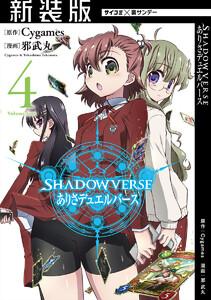 【新装版】SHADOWVERSE ありさデュエルバース 4巻