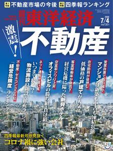 週刊東洋経済 2020年7月4日号