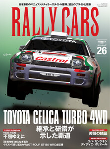 RALLY CARS Vol.26