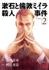 漱石と倫敦ミイラ殺人事件 (2) 電子書籍版