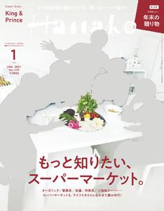 Hanako 2021年 1月号 [もっと知りたい、スーパーマーケット。]