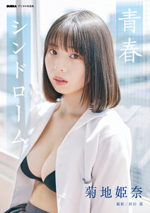 菊地姫奈「青春シンドローム」 BUBKAデジタル写真集