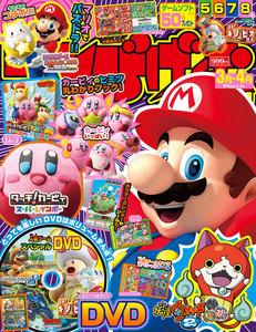 てれびげーむマガジン 2015 March 電子書籍版