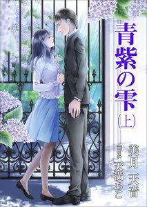 青紫の雫(上巻) 電子書籍版