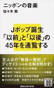 ニッポンの音楽 電子書籍版