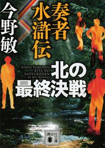 奏者水滸伝シリーズ