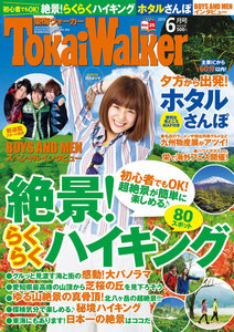 TokaiWalker東海ウォーカー 2015 6月号 電子書籍版