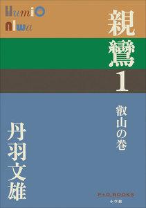 P+D BOOKS 親鸞 1 叡山の巻