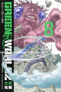 GREEN WORLDZ 8巻