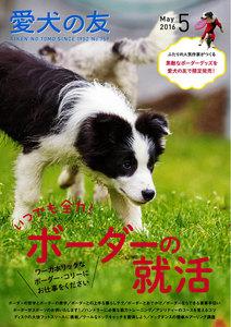 愛犬の友 2016年5月号