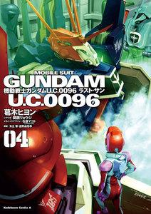 機動戦士ガンダム U.C.0096 ラスト・サン4巻