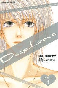 Deep Love ホスト 分冊版 4巻