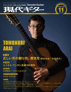 月刊現代ギター 2016年11月号 No.636