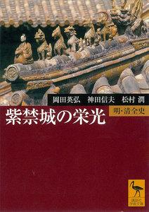 紫禁城の栄光 明・清全史