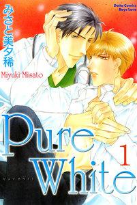 Pure White【分冊版】 (1) 電子書籍版