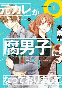 【デジタル版限定特典付き】元カレが腐男子になっておりまして。 1巻