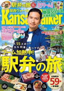 KansaiWalker関西ウォーカー 2018 No.12 電子書籍版