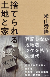 捨てられる土地と家