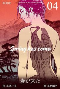 春が来た【合冊版】 (4) 電子書籍版