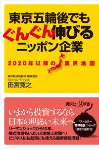 2020年以降の業界地図 東京五輪後でもぐんぐん伸びるニッポン企業