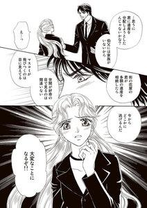 白百合の令嬢 第10話
