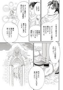 指輪に愛の紋章を 【華麗なるオルシーニ姉妹 I】 第10話