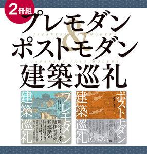 【2冊組】 プレモダン&ポストモダン建築巡礼 電子書籍版