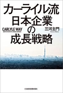 カーライル流 日本企業の成長戦略 電子書籍版
