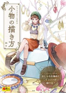 玄光社MOOK キャラクターを彩る 小物の描き方 電子書籍版