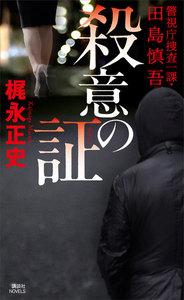 警視庁捜査一課・田島慎吾