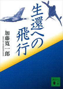 生還への飛行 電子書籍版