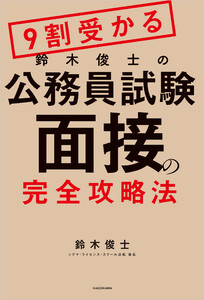 9割受かる鈴木俊士の公務員試験「面接」の完全攻略法