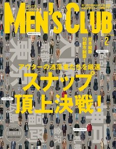 メンズクラブ 2016年2月号