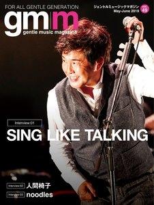 Gentle music magazine(ジェントルミュージックマガジン) Vol.49