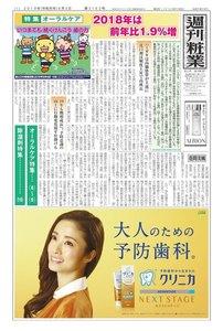 週刊粧業 第3162号