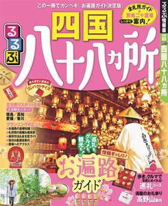 るるぶ四国八十八ヵ所(2021年版)