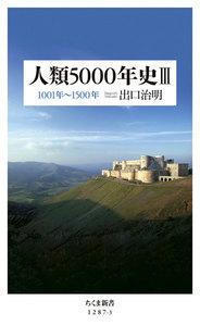 人類5000年史