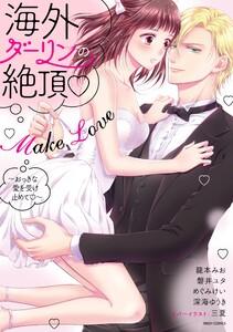 海外ダーリンの絶頂・Make Loveシリーズ