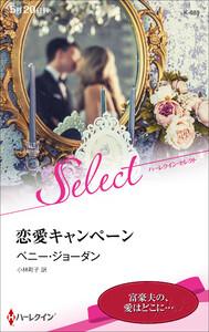 恋愛キャンペーン【ハーレクイン・セレクト版】