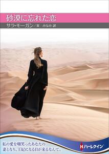 砂漠に忘れた恋【ハーレクインSP文庫版】