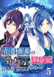 青薔薇姫のやりなおし革命記【分冊版】 5巻
