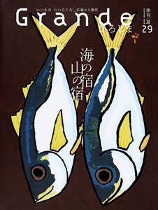 Grandeひろしま Vol.29 電子書籍版